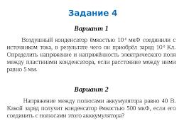 Контрольная работа № по теме Электростатика Физика класс  Описание слайда
