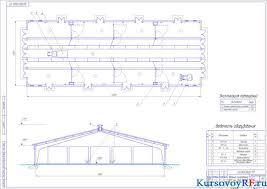 Комплексная механизация основных технологических процессов на  Чертеж здания молодняка КРС на 360 голов Заархивированная курсовая