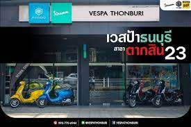 Vespa Thonburi - เวสป้าธนบุรี สาขาตากสิน 23...