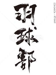羽球部 筆文字のイラスト素材 42845422 Pixta