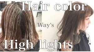 赤みが消える透明感upヘアカラーハイライトで理想の髪色にways