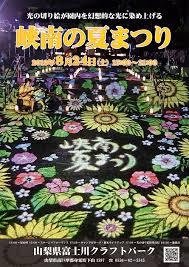 8月24日2019峡南の夏まつり開催 山梨県富士川クラフトパーク