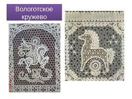 Презентация по изобразительному искусству на тему Выбирай коня  слайда 4 Вологотское кружево