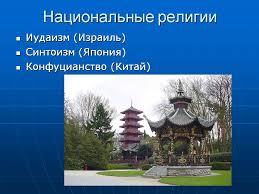 религии Национальные религии