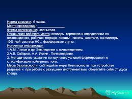 Презентация на тему Физико химические и агрохимические  3 Норма