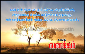 Good Morning Quotes In Tamil Font Best Of Tamil Quotes And Good Morning Wishes Images WWWCHENNAIKUTTICOM