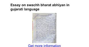 essay on swachh bharat abhiyan in gujarati language google docs