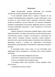 Декан НН Отчет по преддипломной практике в торговой компании ООО  Страница 17 Отчет по преддипломной практике Страница 21