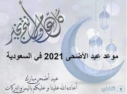 متى عيد الأضحى بالسعودية 2021؟ موعد أجازة عيد الأضحى - ثقفني