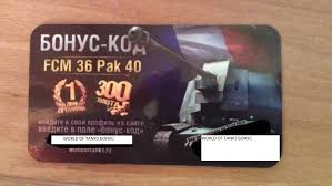 world of tanks gift card photo 1