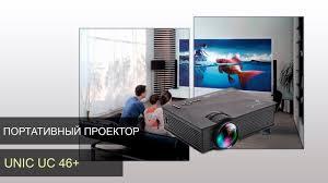 Мини <b>проектор Unic UC</b> 46+ - YouTube