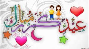 صور وبطاقات تهنئة عيد الأضحى 2021 للأهل والأصدقاء 1442 مكتوب عليها عيد سعيد  - عرب هوم