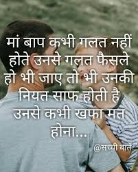 Pin By Amit Dahiwade On Deep Thoughts Hindi Quotes Weird Facts