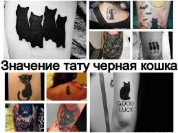 значение тату черная кошка смысл история фото рисунков эскизы
