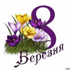 Картинки по запросу 8 березня міжнародний жіночий день