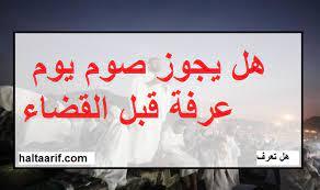 المحظور] هل يجوز صوم يوم عرفة قبل القضاء 2021