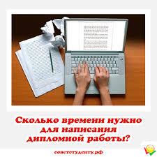 времени нужно для написания дипломной работы  Сколько времени нужно для написания дипломной работы