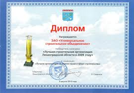 Награды строительная компания УНИСТО Петросталь Санкт Петербург  Диплом