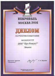 Заказать поминки в кафе в день похорон в Москве стоимость   Некрополь 2015 · Некрополь 2016