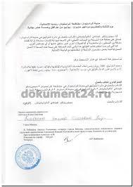 ОАЭ Легализация Диплом ВУЗ с приложением Перевод копии диплома на арабский язык Требования к переводу