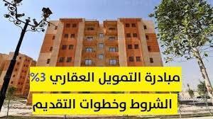 """اعرف بالتفاصيل"""" كراسة شروط مبادرة التمويل العقاري 2021 تفاصيل حجز وحدات  سكنية بفائدة 3% والأوراق المطلوبة - الدليل المصري"""