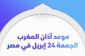 موعد اذان المغرب اليوم في جميع محافظات مصر رمضان 2020 - نتيجة نت