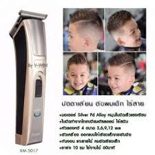 ซอทไหน Living Kemei 5017 Baby Hair Trimmer Supersilent