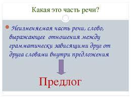 Урок презентация по русскому языку для класса по теме  Какая это часть речи Неизменяемая часть речи слово выражающее отношения ме