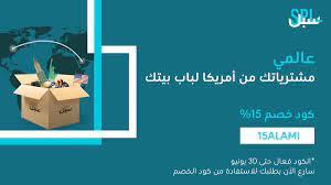 """البريد السعودي   سبل on Twitter: """"عالمي سبيلك للتسوق من أمريكا لباب بيتك  وبأسعار شحن تنافسية، الآن استمتع بخصم 15% باستخدام الكود 15ALAMI وحتى نهاية  شهر يونيو. للاشتراك وللمزيد من المعلومات سجل"""