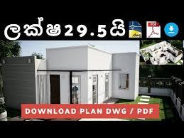 budget house design in sri lanka ලක ෂ