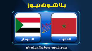 نتيجة مباراة المغرب والسودان اليوم يلا شوت الجديد في التصفيات الافريقية