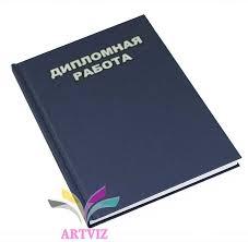 Твердый переплет диплома курсовой работы и тп ООО Артвиз  от 150 до 300 листов стоимость 600 рублей за 1 работу
