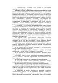 Социальное управление российским медиапространством  Основы социального управления Конспект Социальное управление 1