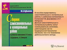 Презентация на тему В сборник включены научно методические  5 В пособии представлены самостоятельные и контрольные работы