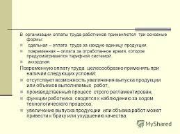 Презентация на тему Анализ заработной платы на примере ОАО  5 В организации оплаты труда работников применяются три основные формы сдельная