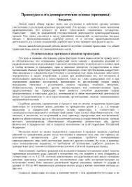 Отчет о практике в исполкоме курсовая по управлению скачать  Правосудие и его демократические основы принципы курсовая по праву скачать бесплатно арбитраж РФ статус