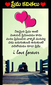 Love Quotes Telugu For Android APK Download Interesting Telugu Lovely Quotes