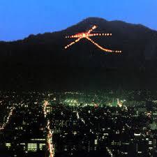 「京都大文字焼の無料イラスト」の画像検索結果