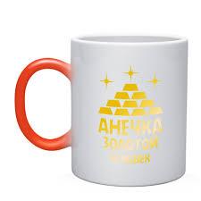 <b>Кружка</b> хамелеон Анечка - <b>золотой человек</b> (<b>gold</b>) — купить по ...