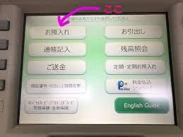 郵便 局 小銭 入金 atm
