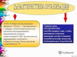 Презентация на тему Совершенствование системы мотивации   система мотивации труда персонала в 3 ООО Сибирская карандашная