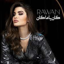 """روان بن حسين تحتفل ب مليون مشاهدة لأغنيتها """" كان يا مكان """" – Noujoum ME"""