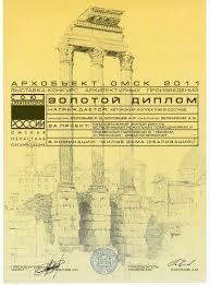 Награды ГорПроект Архобъект Омск 2011 Золотой диплом