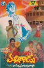 Krishna Ghattamaneni Mayadari Malligadu Movie