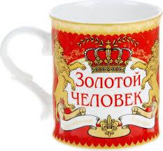 """<b>Кружка """"Золотой человек""""</b>, цвет: красный, 250 мл"""