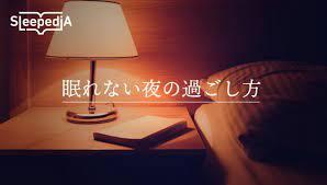 夜 眠れ ない