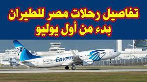 تفاصيل جدول رحلات مصر للطيران .. بدء من أول يوليو - YouTube