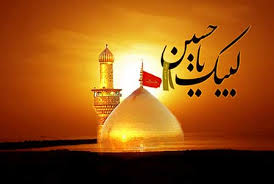 Image result for پیام تسلیت حسینی