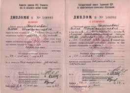 Купить диплом ПТУ Москвы надежные документы об окончании училища Купить диплом ПТУ