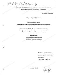 Диссертация на тему Налоговый контроль в деятельности федеральных  Диссертация и автореферат на тему Налоговый контроль в деятельности федеральных органов налоговой полиции